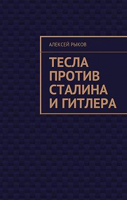 Алексей Рыков - Тесла против Сталина иГитлера