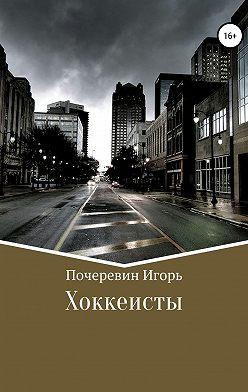 Игорь Почеревин - Хоккеисты