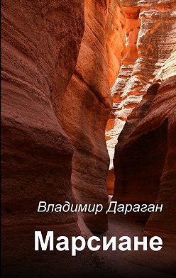 Владимир Дараган - Марсиане