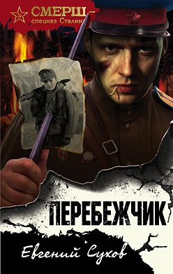 Евгений Сухов - Перебежчик