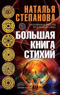 Наталья Степанова - Большая книга стихий