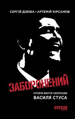 Сергiй Дзюба - Заборонений