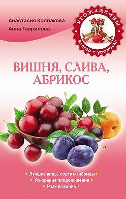 Анастасия Колпакова - Вишня, слива, абрикос