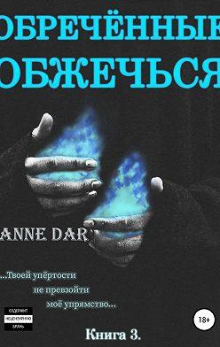 Anne Dar - Обреченные обжечься