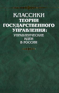 Сергей Витте - Докладная записка (всеподданнейший доклад) министра финансов С.Ю. Витте Николаю II