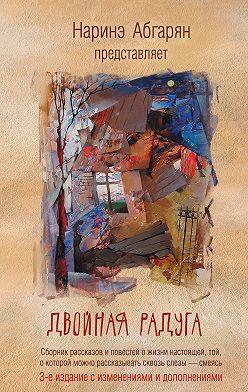 Наташа Апрелева - Двойная радуга (сборник)