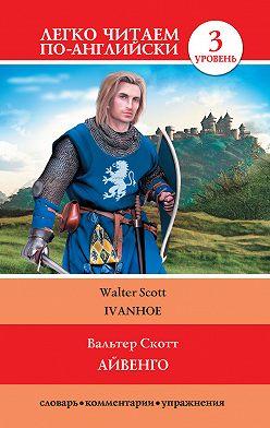 Вальтер Скотт - Айвенго / Ivanhoe