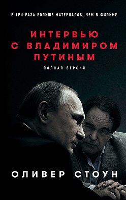 Оливер Стоун - Интервью с Владимиром Путиным