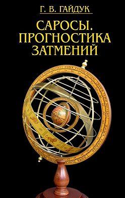 Галина Гайдук - Саросы. Прогностика затмений