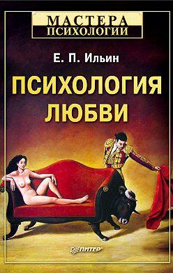 Евгений Ильин - Психология любви