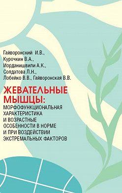Андрей Иорданишвили - Жевательные мышцы: морфофункциональная характеристика и возрастные особенности в норме и при воздействии экстремальных факторов