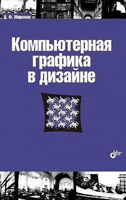 Дмитрий Миронов - Компьютерная графика в дизайне
