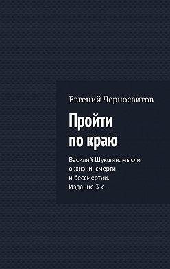 Евгений Черносвитов - Пройти покраю