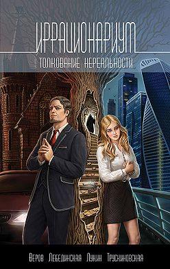 Далия Трускиновская - Иррационариум. Толкование нереальности