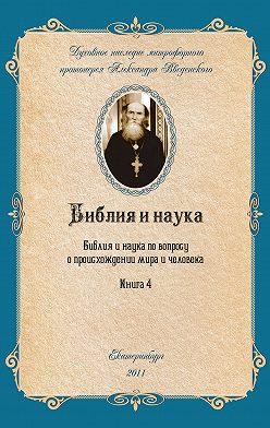 Александр Введенский - Библия и наука по вопросу о происхождении мира и человека