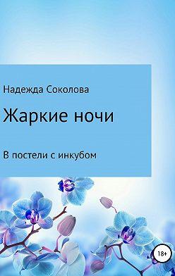 Надежда Соколова - Жаркие ночи. В постели с инкубом