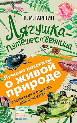 Всеволод Гаршин - Лягушка-путешественница. С вопросами и ответами для почемучек