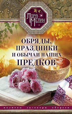 Лариса Мелик - Обряды, праздники и обычаи наших предков