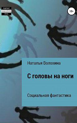 Наталья Волохина - С головы на ноги