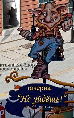 Федор Московцев - Таверна «Не уйдешь!»