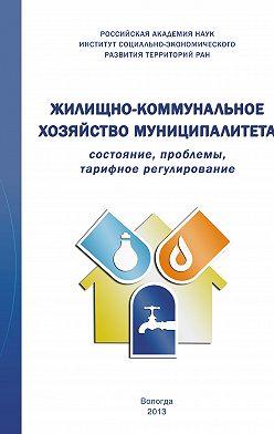 Тамара Ускова - Жилищно-коммунальное хозяйство муниципалитета: состояние, проблемы, тарифное регулирование