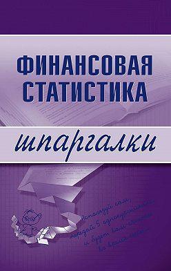Галина Шерстнева - Финансовая статистика