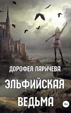 Дорофея Ларичева - Эльфийская ведьма