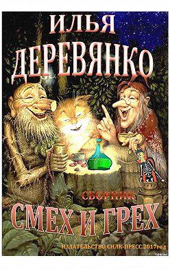 Илья Деревянко - Смех и грех (сборник)