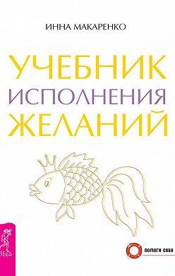 Инна Макаренко - Учебник исполнения желаний