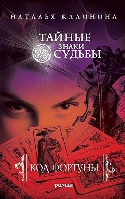 Наталья Калинина - Код фортуны
