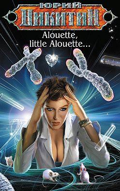 Юрий Никитин - Alouette, little Alouette…