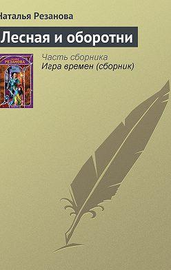 Наталья Резанова - Лесная и оборотни