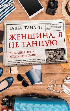 Таша Танари - Женщина, я не танцую