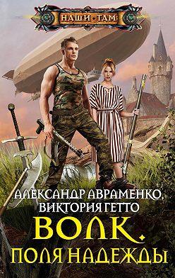 Александр Авраменко - Волк. Поля надежды