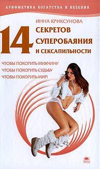 Инна Криксунова - 14 секретов суперобаяния и сексапильности