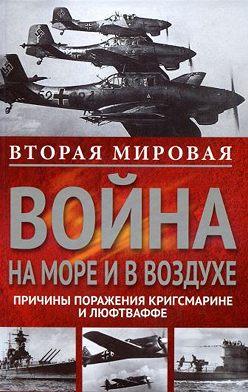Вильгельм Маршалль - Вторая мировая война на море и в воздухе. Причины поражения военно-морских и воздушных сил Германии