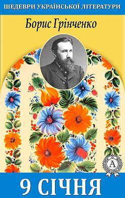 Борис Грінченко - 9 січня