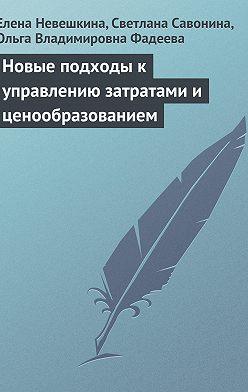 Елена Невешкина - Новые подходы к управлению затратами и ценообразованием
