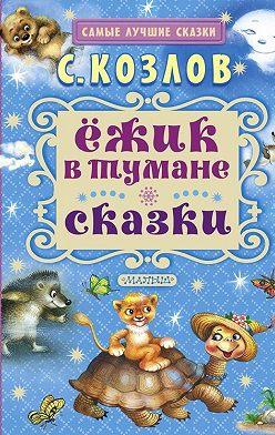 Сергей Козлов - Ёжик в тумане. Сказки