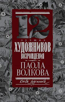 Паола Волкова - 12 лучших художников Возрождения