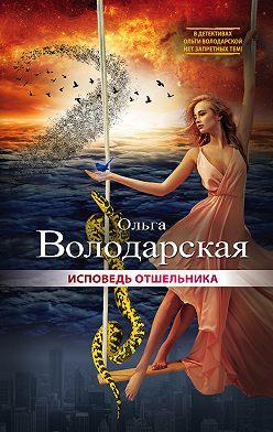 Ольга Володарская - Исповедь отшельника