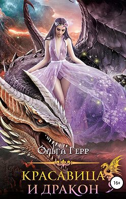 Ольга Герр - Красавица и Дракон. Часть 1