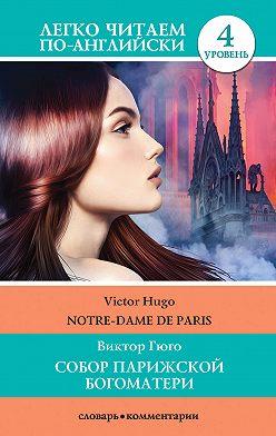 Виктор Мари Гюго - Собор Парижской богоматери / Notre-Dame de Paris