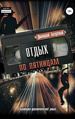 Дмитрий Безуглый - Отдых по пятницам
