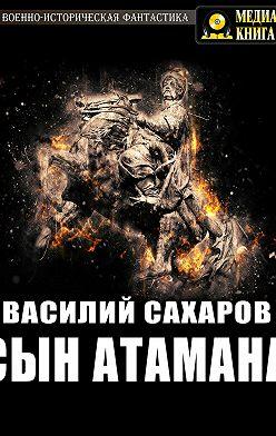 Василий Сахаров - Сын атамана
