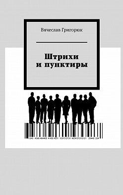 Вячеслав Григорюк - Штрихи ипунктиры