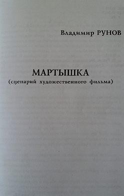 Владимир Рунов - Мартышка