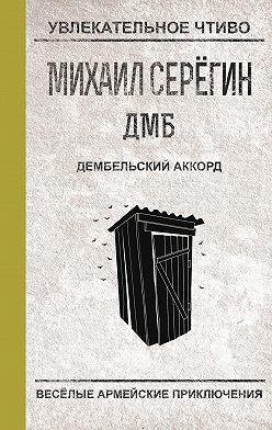 Михаил Серегин - Дембельский аккорд