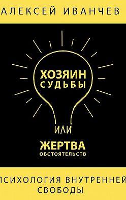 Алексей Иванчев - Хозяин судьбы или жертва обстоятельств