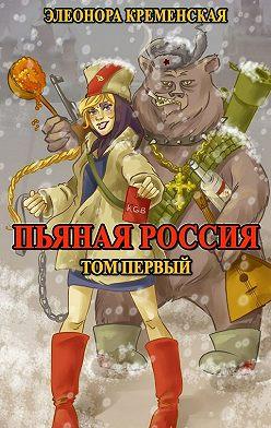 Элеонора Кременская - Пьяная Россия. Том первый